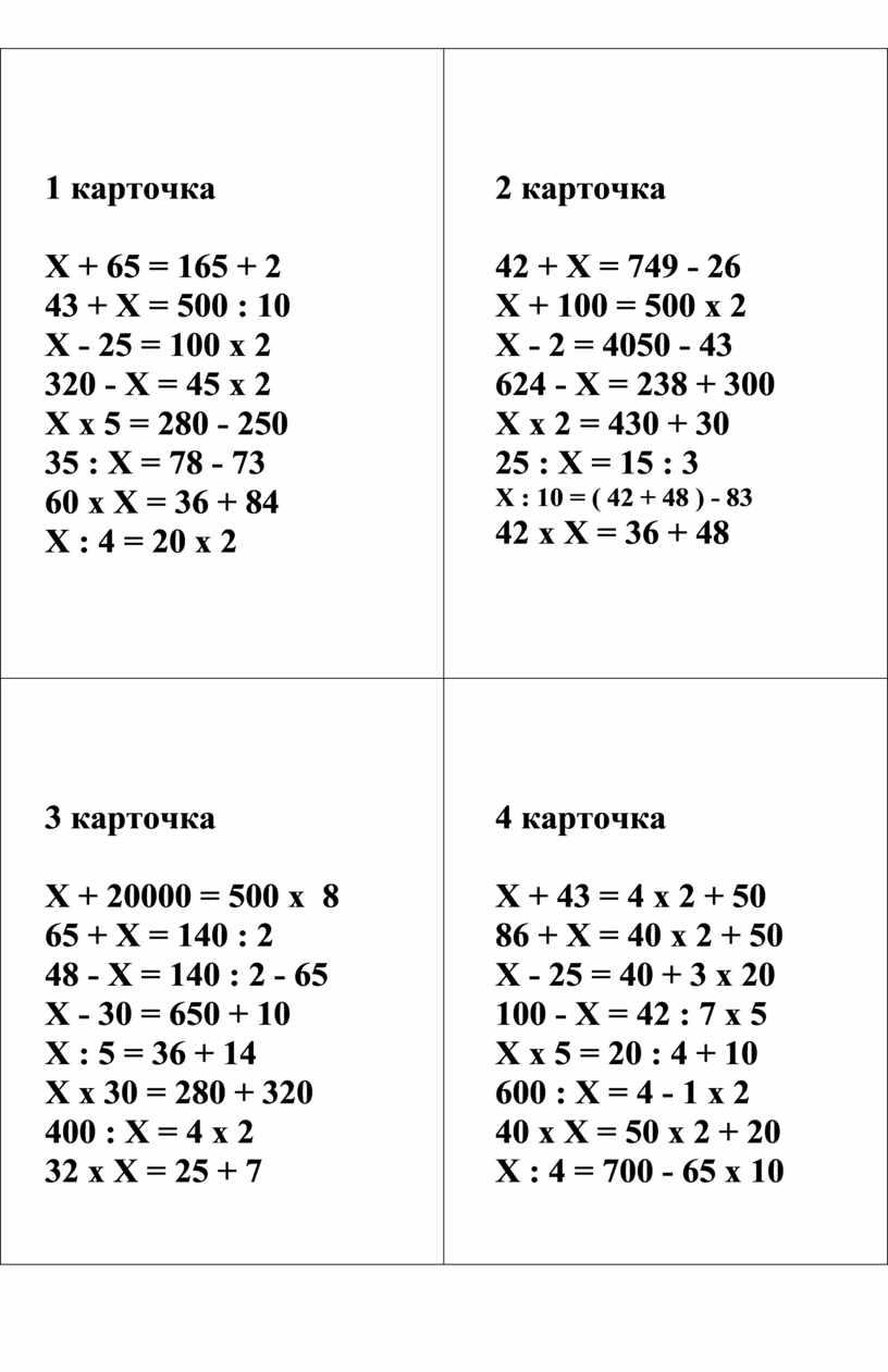 Х + 65 = 165 + 2 43 + Х = 500 : 10