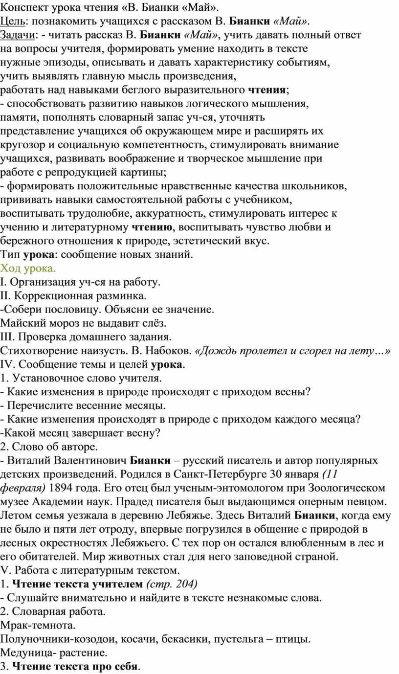 Конспект урока чтения «В. Бианки «Май»