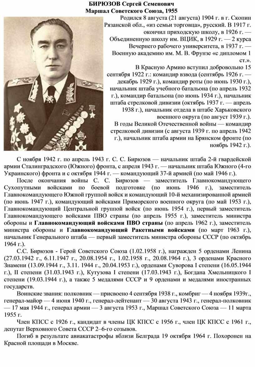 БИРЮЗОВ Сергей Семенович Маршал