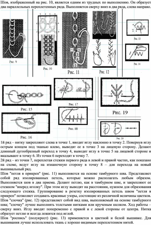 Шов, изображенный на рис. 10, является одним из трудных по выполнению