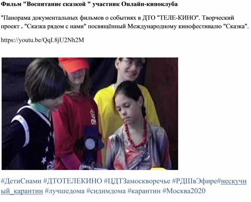 """Фильм """"Воспитание сказкой """" участник"""