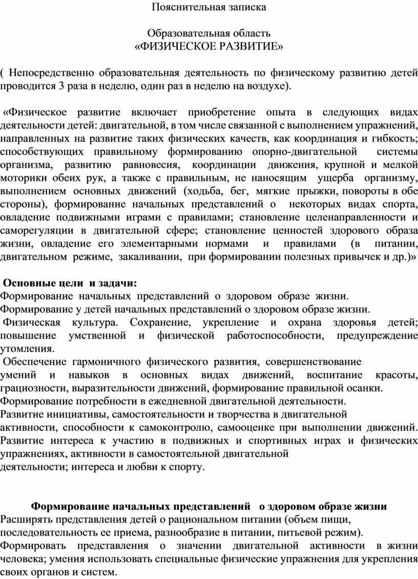 Пояснительная записка Образовательная область «ФИЗИЧЕСКОЕ