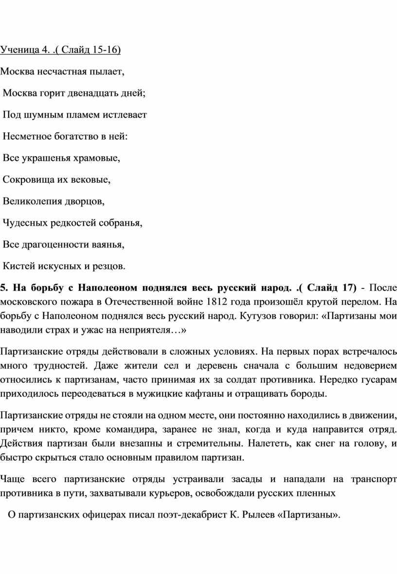 Ученица 4. .( Слайд 15-16) Москва несчастная пылает,