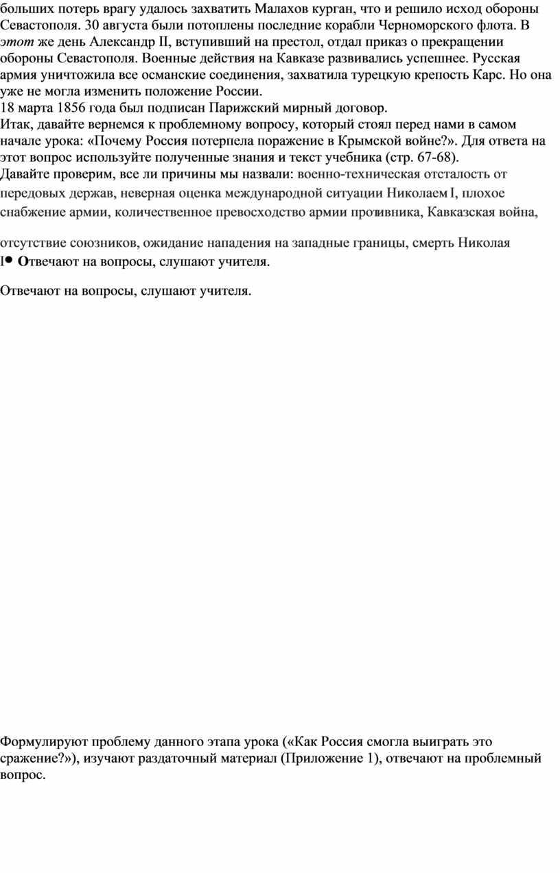 Малахов курган, что и решило исход обороны
