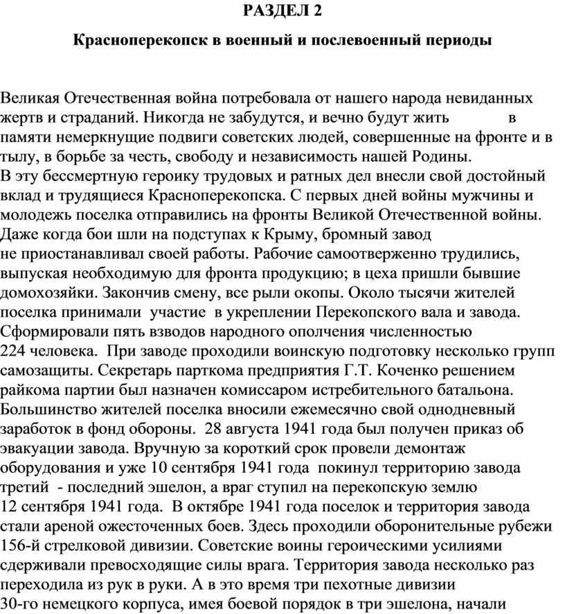 РАЗДЕЛ 2 Красноперекопск в военный и послевоенный периоды