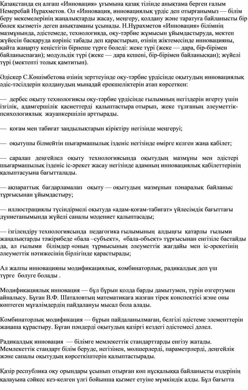 Инновация » ұғымына қазақ тілінде анықтама берген ғалым