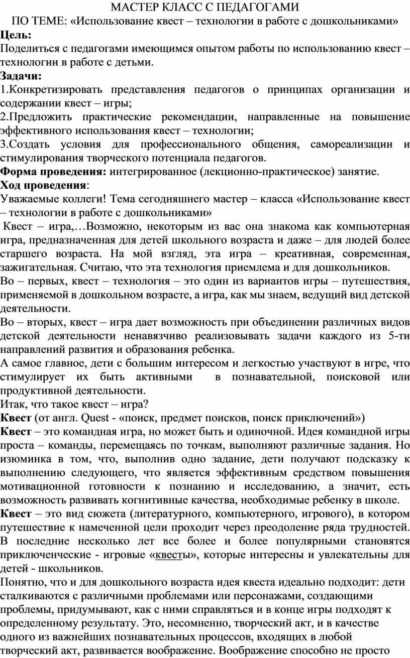 МАСТЕР КЛАСС С ПЕДАГОГАМИ ПО