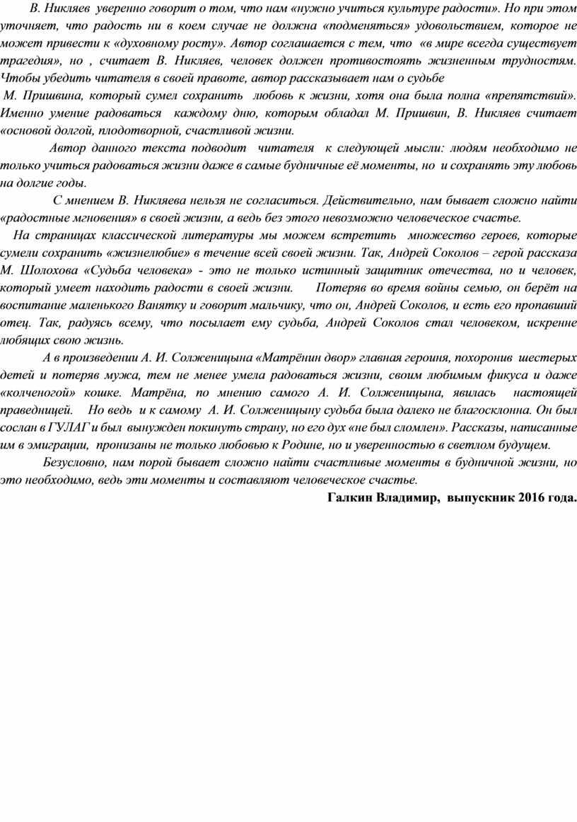 В. Никляев уверенно говорит о том, что нам «нужно учиться культуре радости»