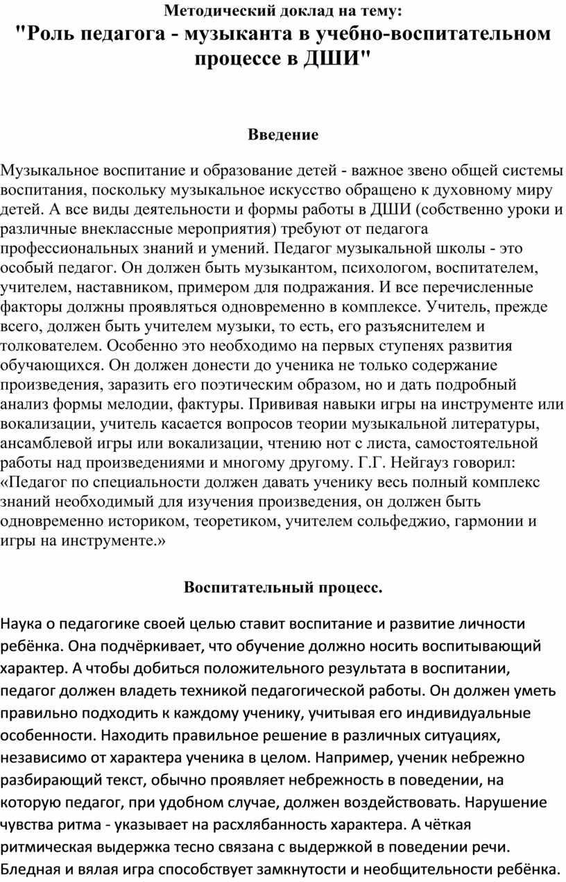 """Методический доклад на тему: """"Роль педагога - музыканта в учебно-воспитательном процессе в"""