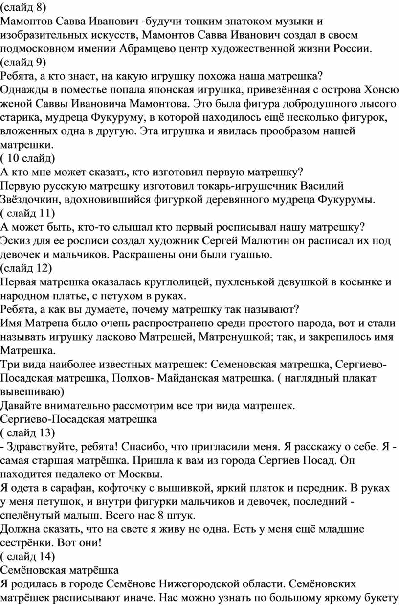 Мамонтов Савва Иванович -будучи тонким знатоком музыки и изобразительных искусств,