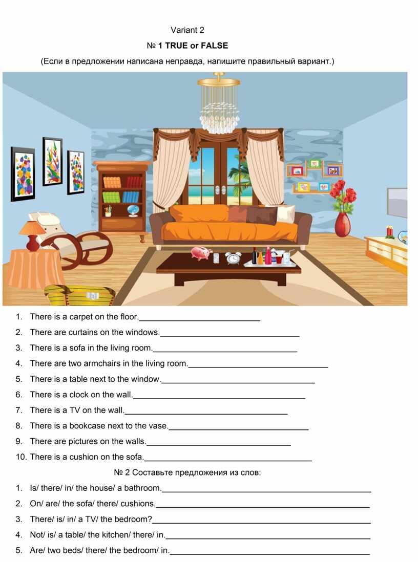 Variant 2 № 1 TRUE or FALSE (Если в предложении написана неправда, напишите правильный вариант