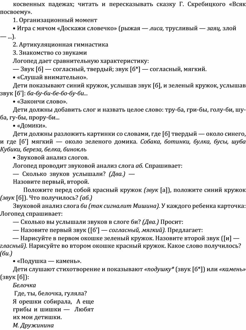 Г. Скребицкого «Всяк посвоему»