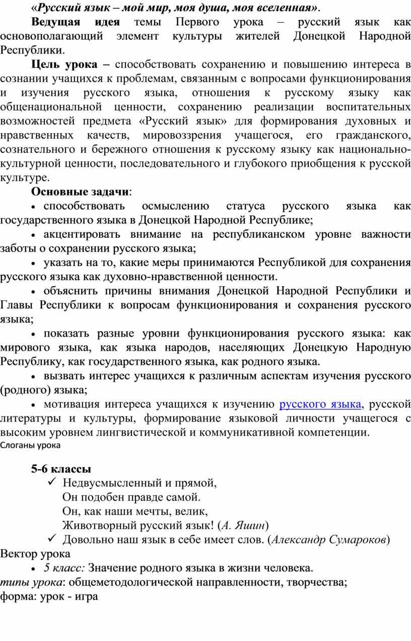 Русский язык – мой мир, моя душа, моя вселенная»