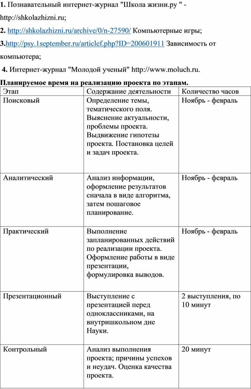"""Познавательный интернет-журнал """"Школа жизни"""