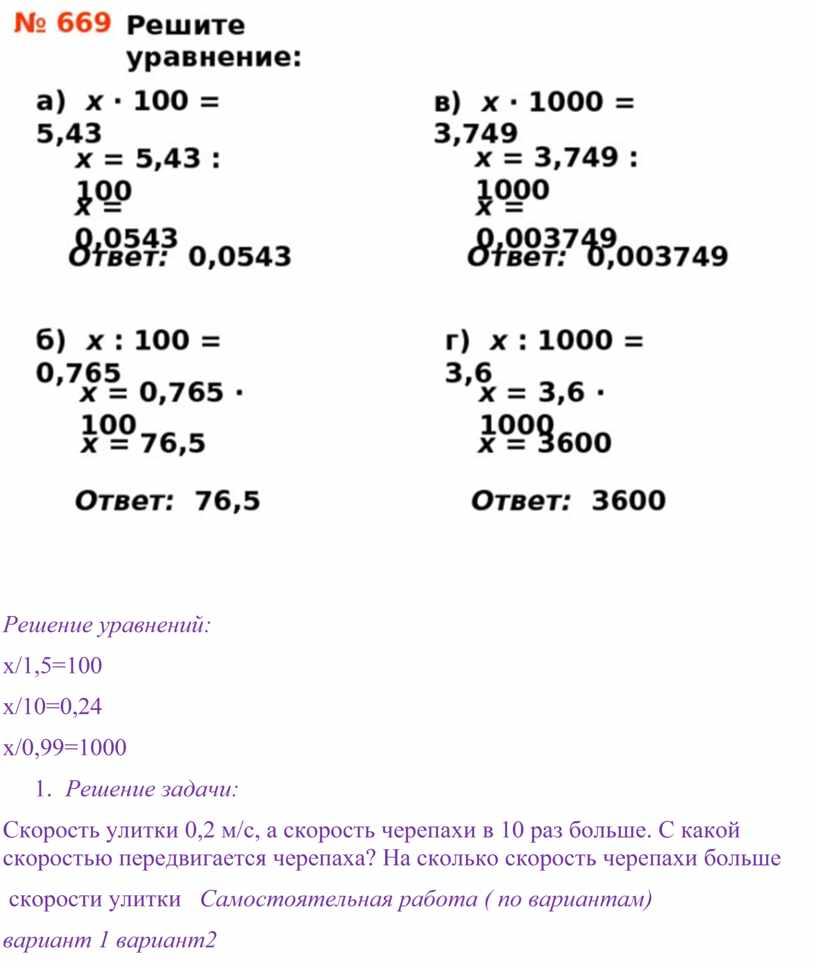 Решение уравнений: х/1,5=100 х/10=0,24 х/0,99=1000 1