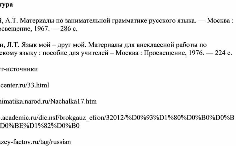 Литература Арсирий, А.Т. Материалы по занимательной грамматике русского языка