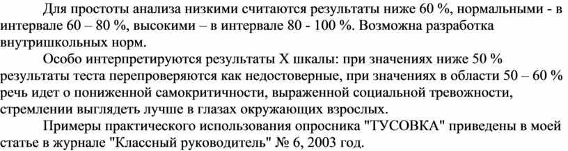 Для простоты анализа низкими считаются результаты ниже 60 %, нормальными - в интервале 60 – 80 %, высокими – в интервале 80 - 100 %