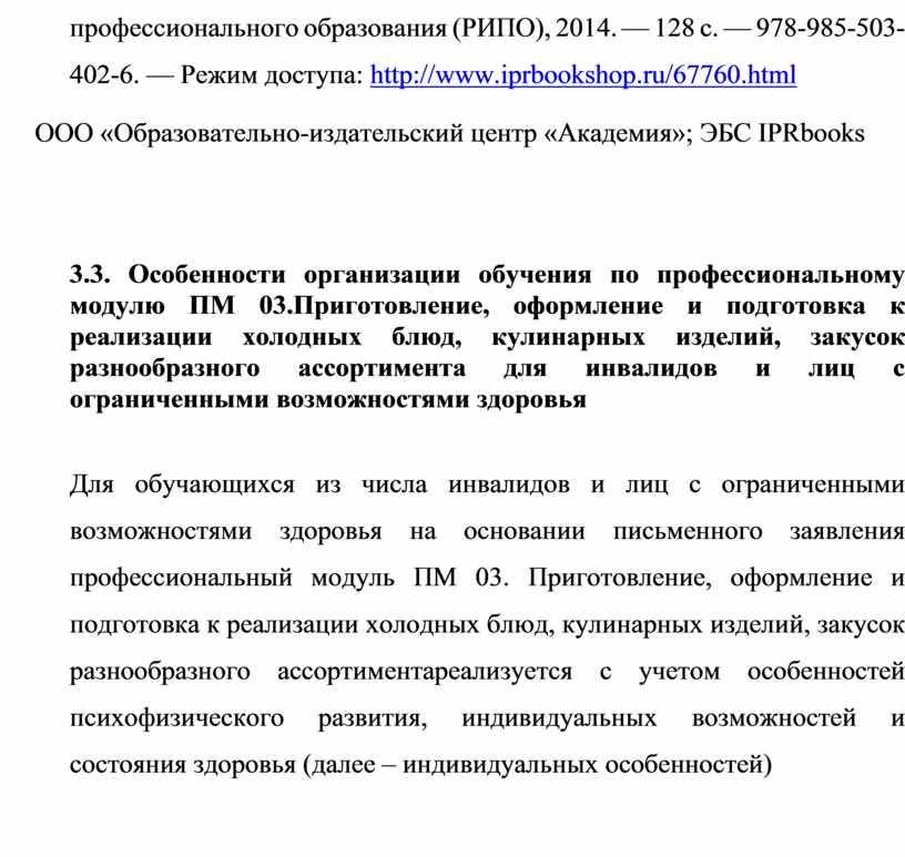 РИПО), 2014. — 128 c. — 978-985-503-402-6
