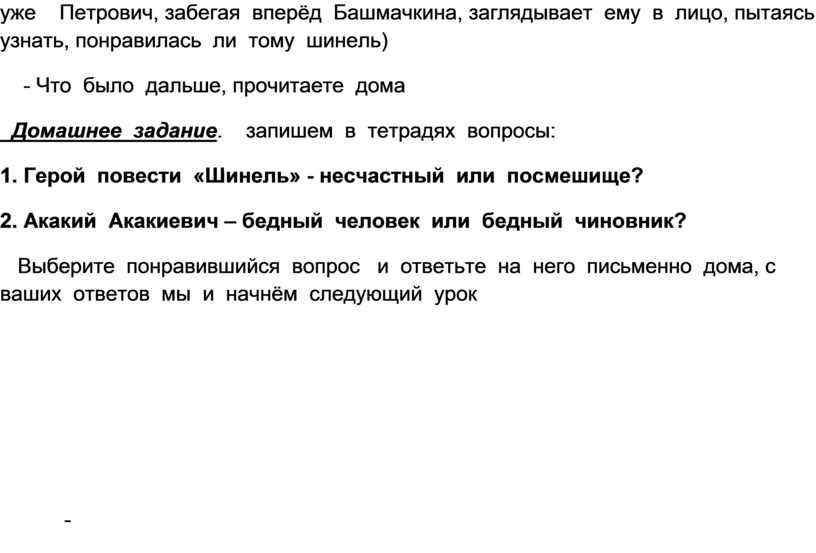 Петрович, забегая вперёд