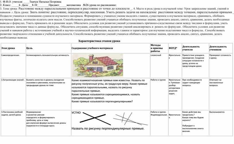 Ф.И.О. учителя: ____Ткачук Наталья