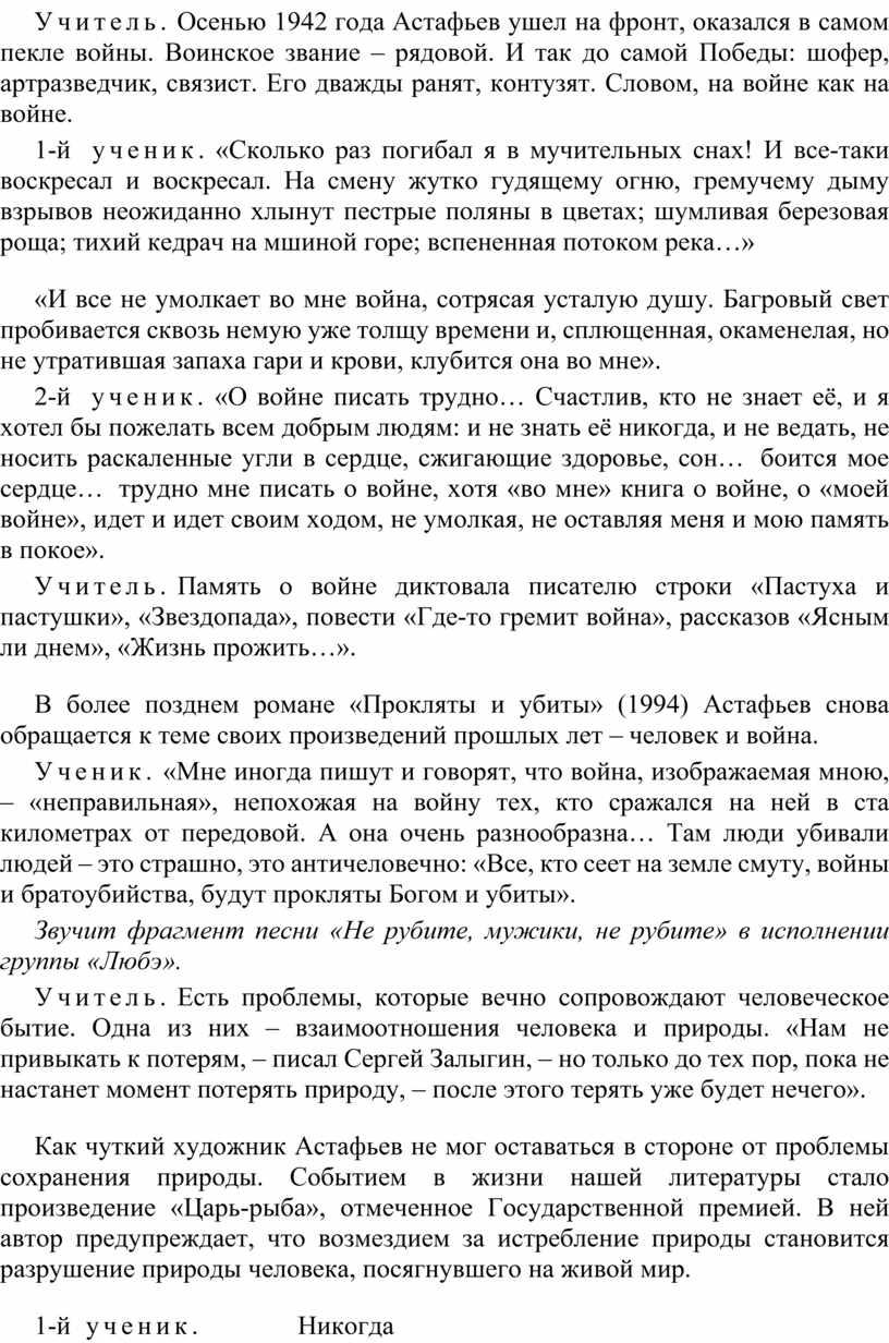 Учитель. Осенью 1942 года Астафьев ушел на фронт, оказался в самом пекле войны