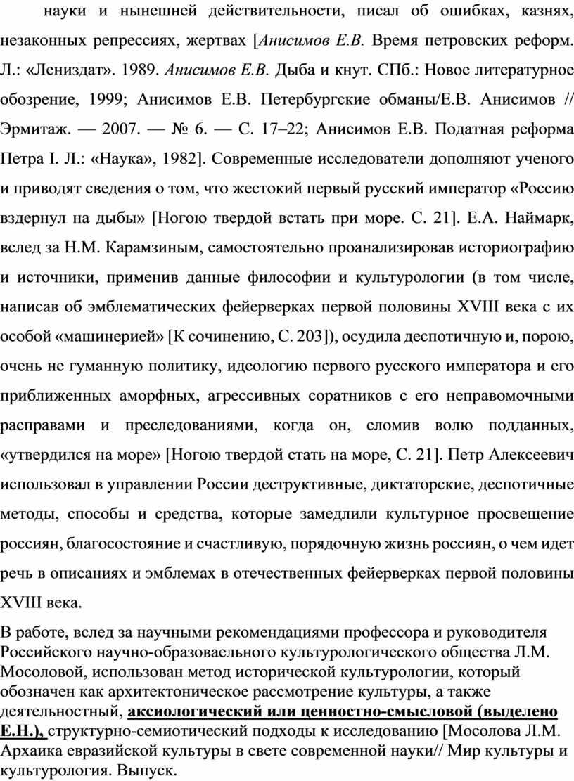 Анисимов Е.В. Время петровских реформ