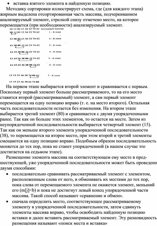Методику сортировки иллюстрирует схема, где (для каждого этапа) жирным выделена отсортированная часть массива, подчеркиванием анализируемый элемент, стрелкой снизу отмечено место, на которое перемещается (при необходимости)…