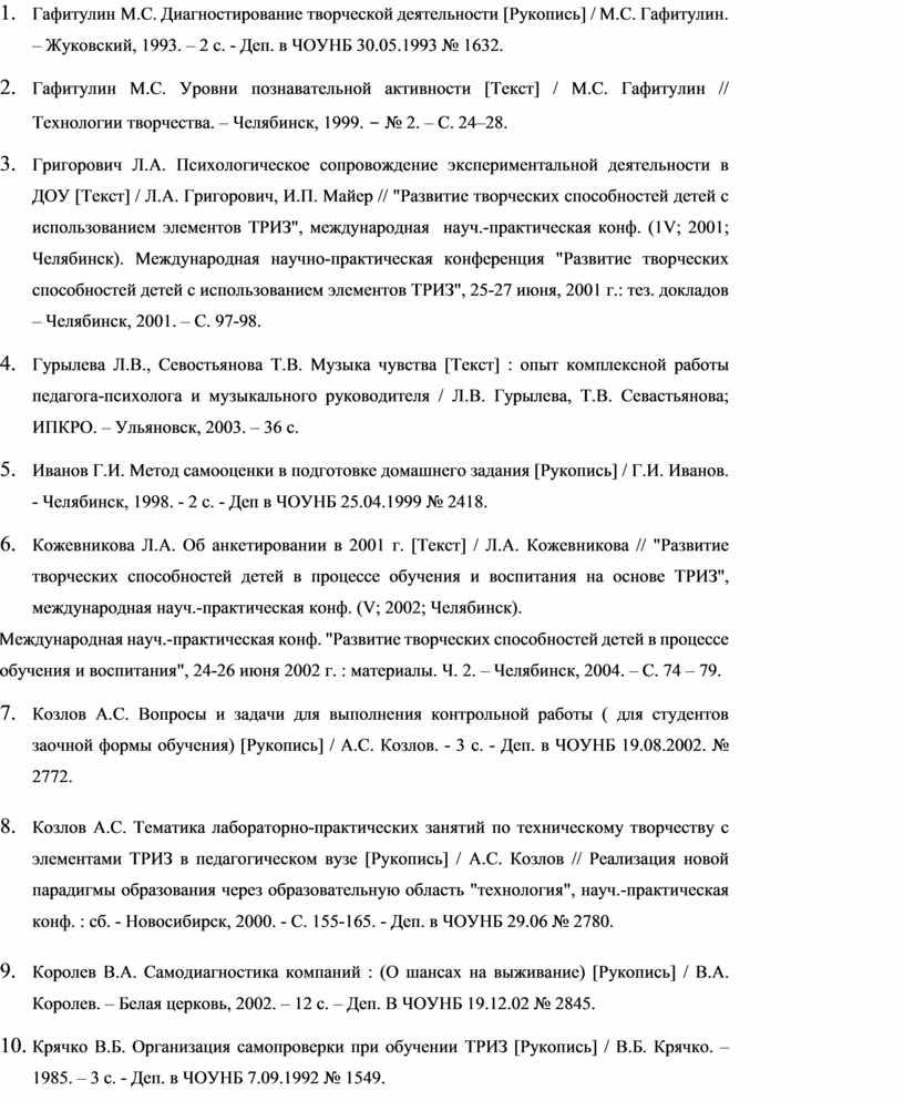 Гафитулин М.С. Диагностирование творческой деятельности [Рукопись] /