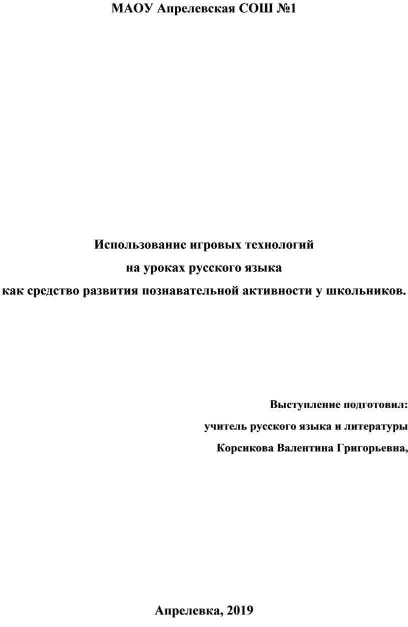 МАОУ Апрелевская СОШ №1