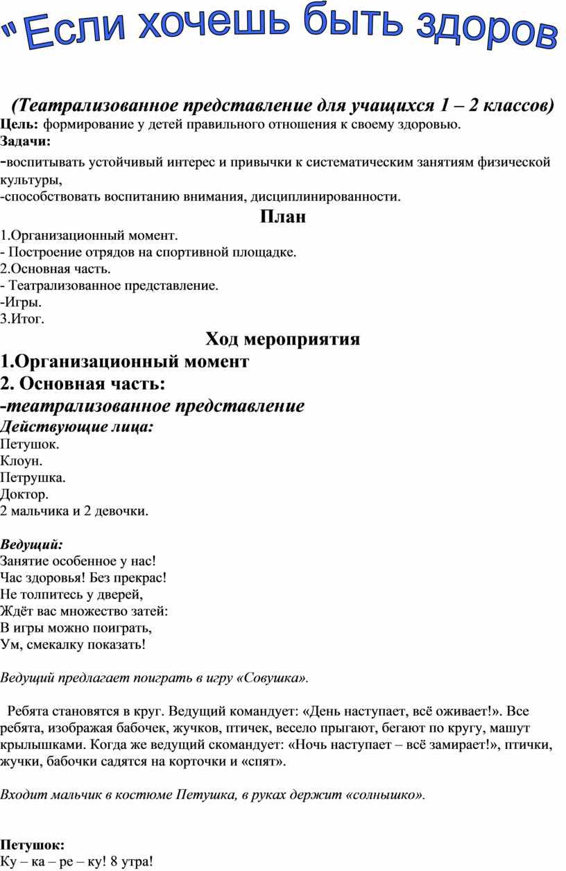 Театрализованное представление для учащихся 1 – 2 классов)