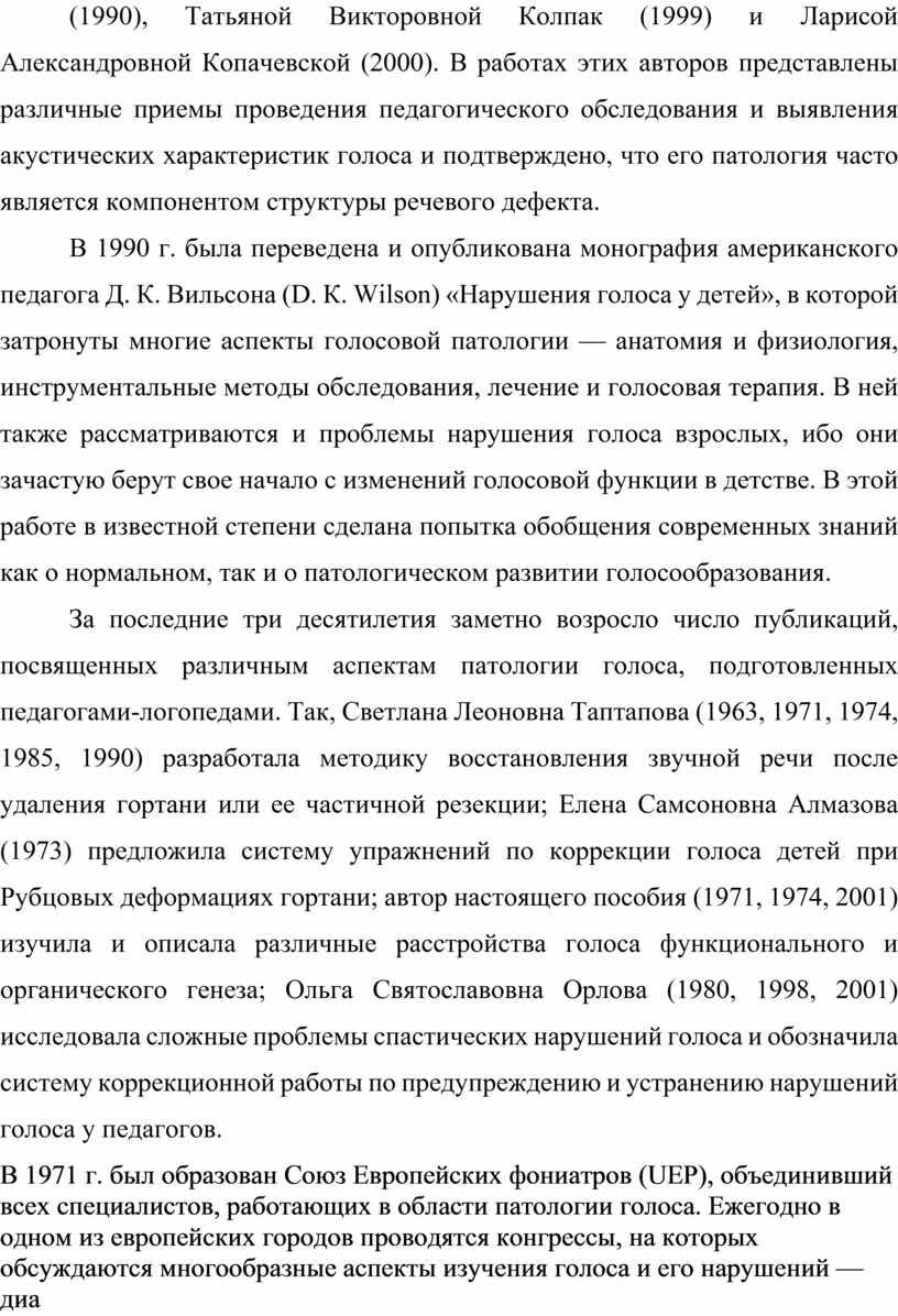 Татьяной Викторовной Колпак (1999) и