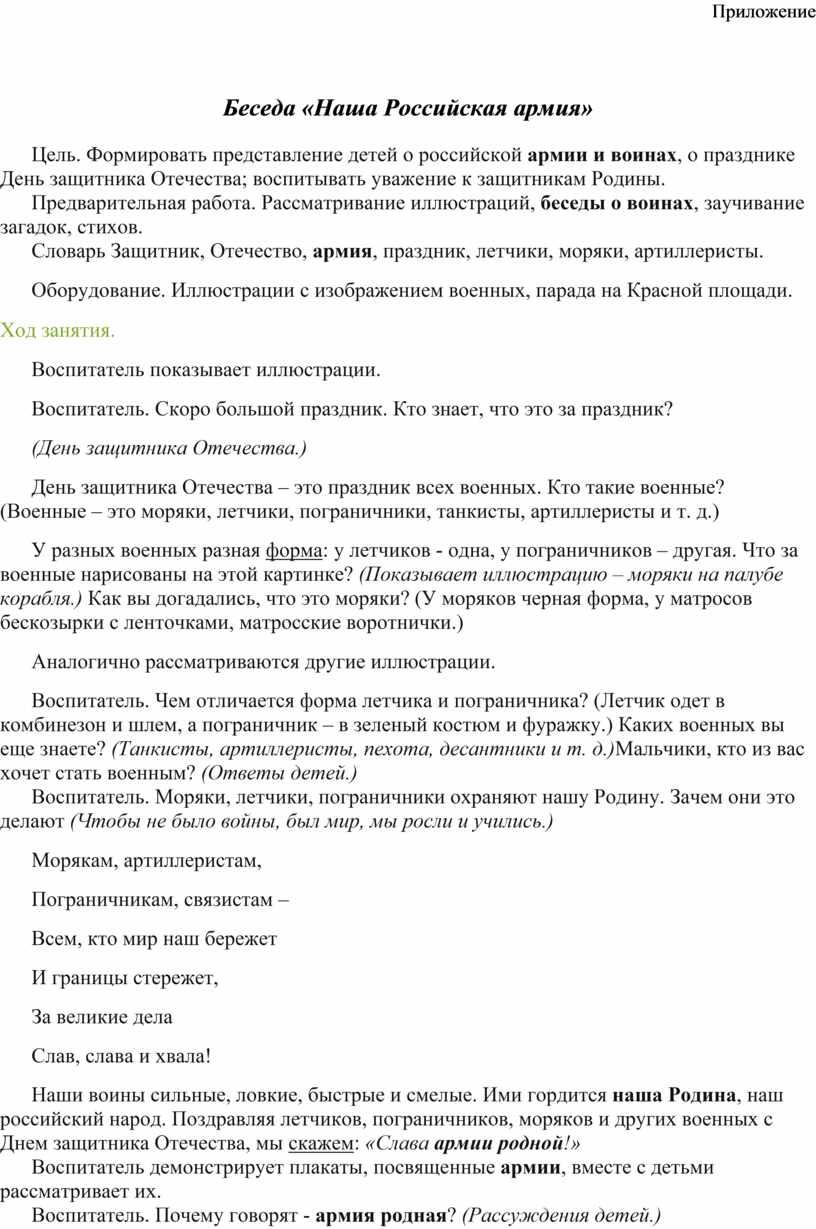 Приложение Беседа «Наша Российская армия»