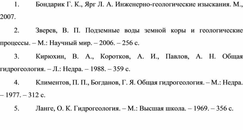 Бондарик Г. К., Ярг Л. А. Инженерно-геологические изыскания