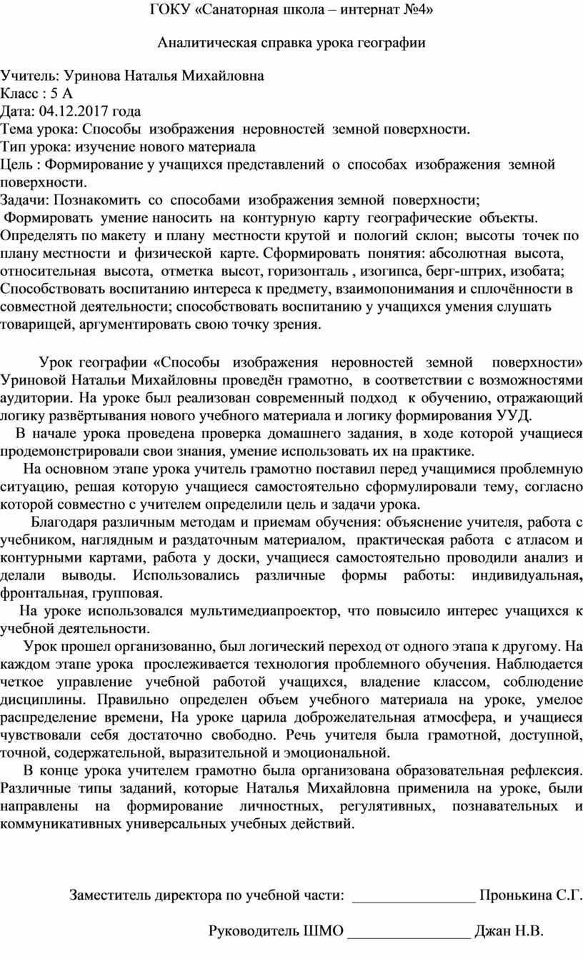 ГОКУ «Санаторная школа – интернат №4»
