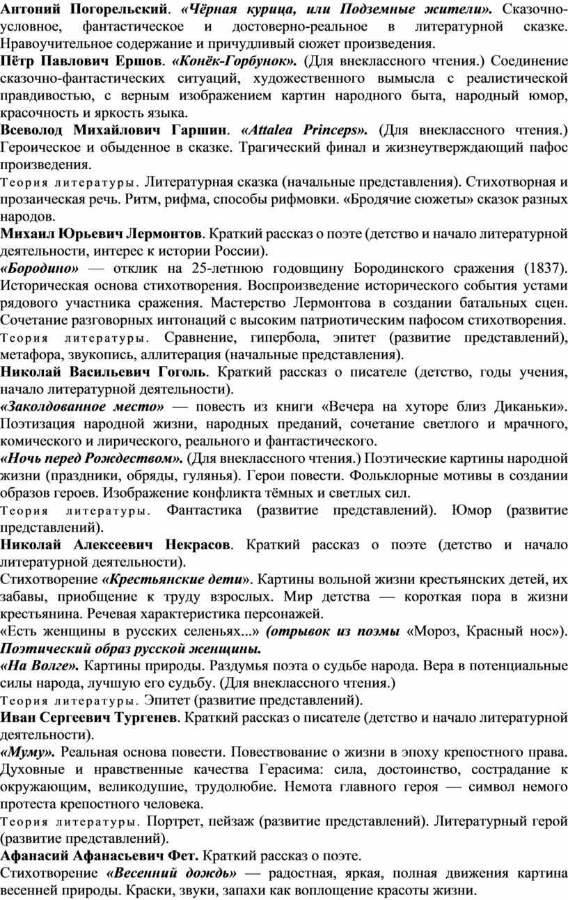 Антоний Погорельский . «Чёрная курица, или