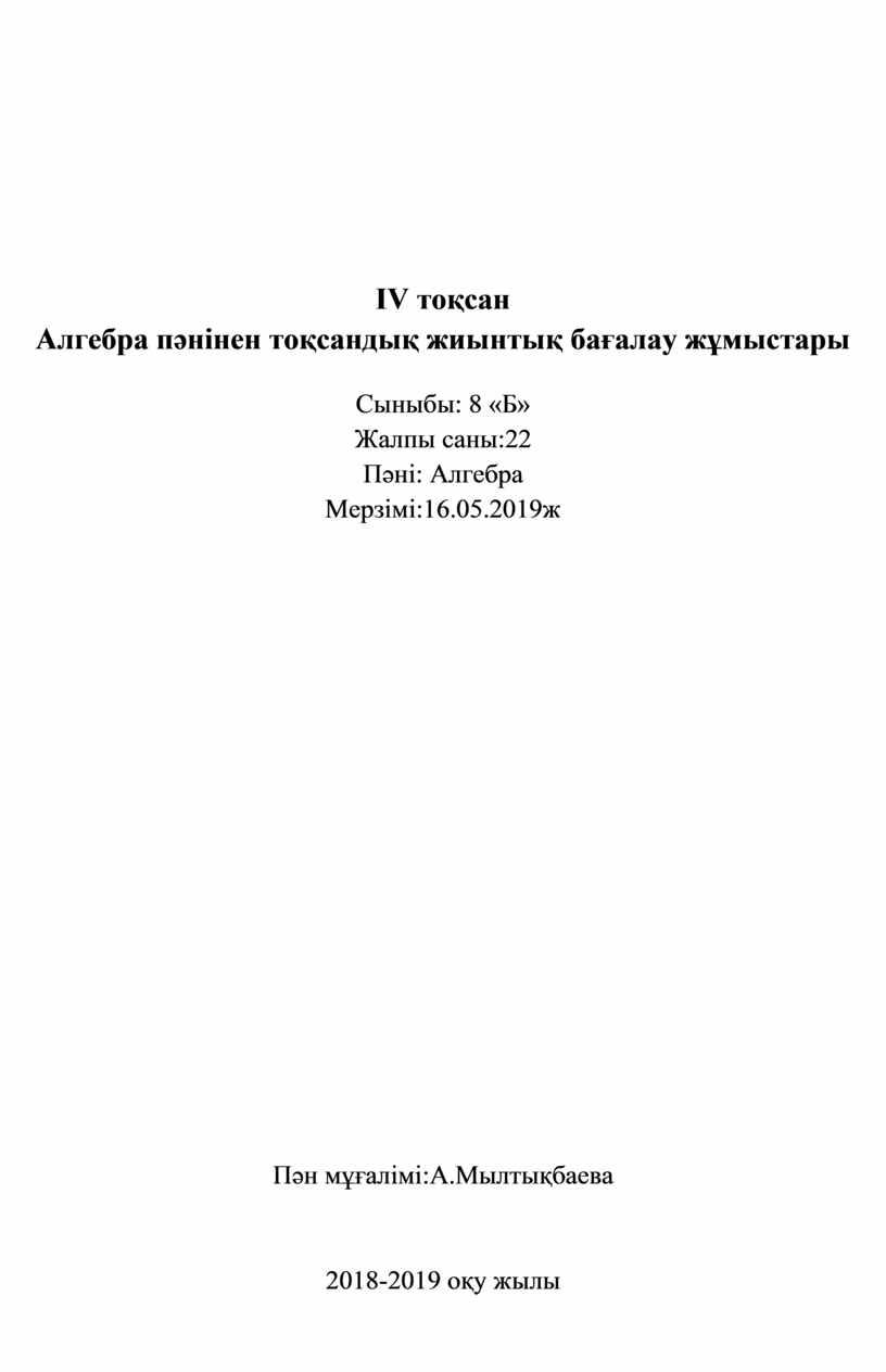 IV тоқсан Алгебра пәнінен тоқсандық жиынтық бағалау жұмыстары