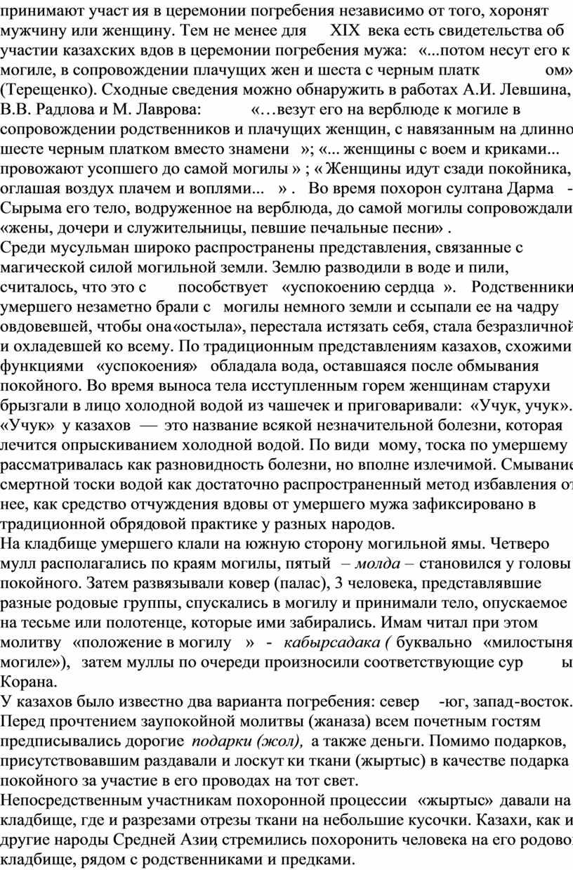 Тем не менее для XIX века есть свидетельства об участии казахских вдов в церемонии погребения мужа: «