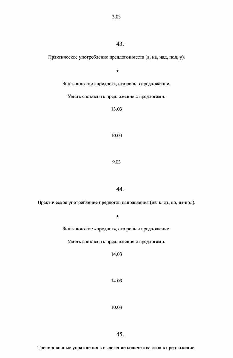 Практическое употребление п редлогов места (в, на, над, под, у)