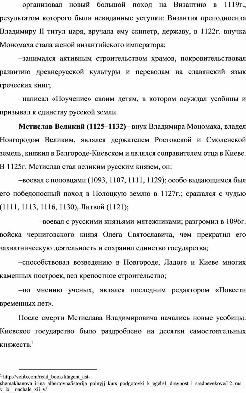 Византию в 1119г., результатом которого были невиданные уступки: