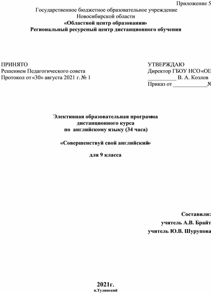 Приложение 5 Государственное бюджетное образовательное учреждение