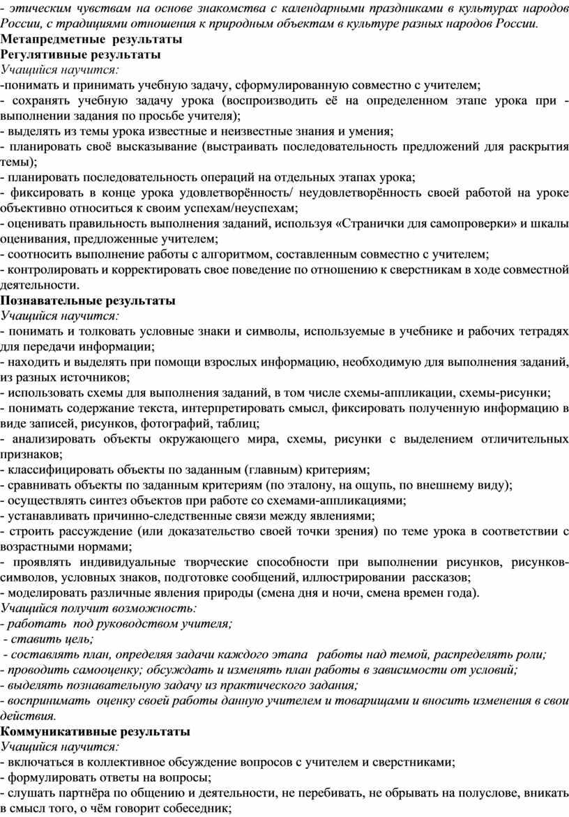 России, с традициями отношения к природным объектам в культуре разных народов