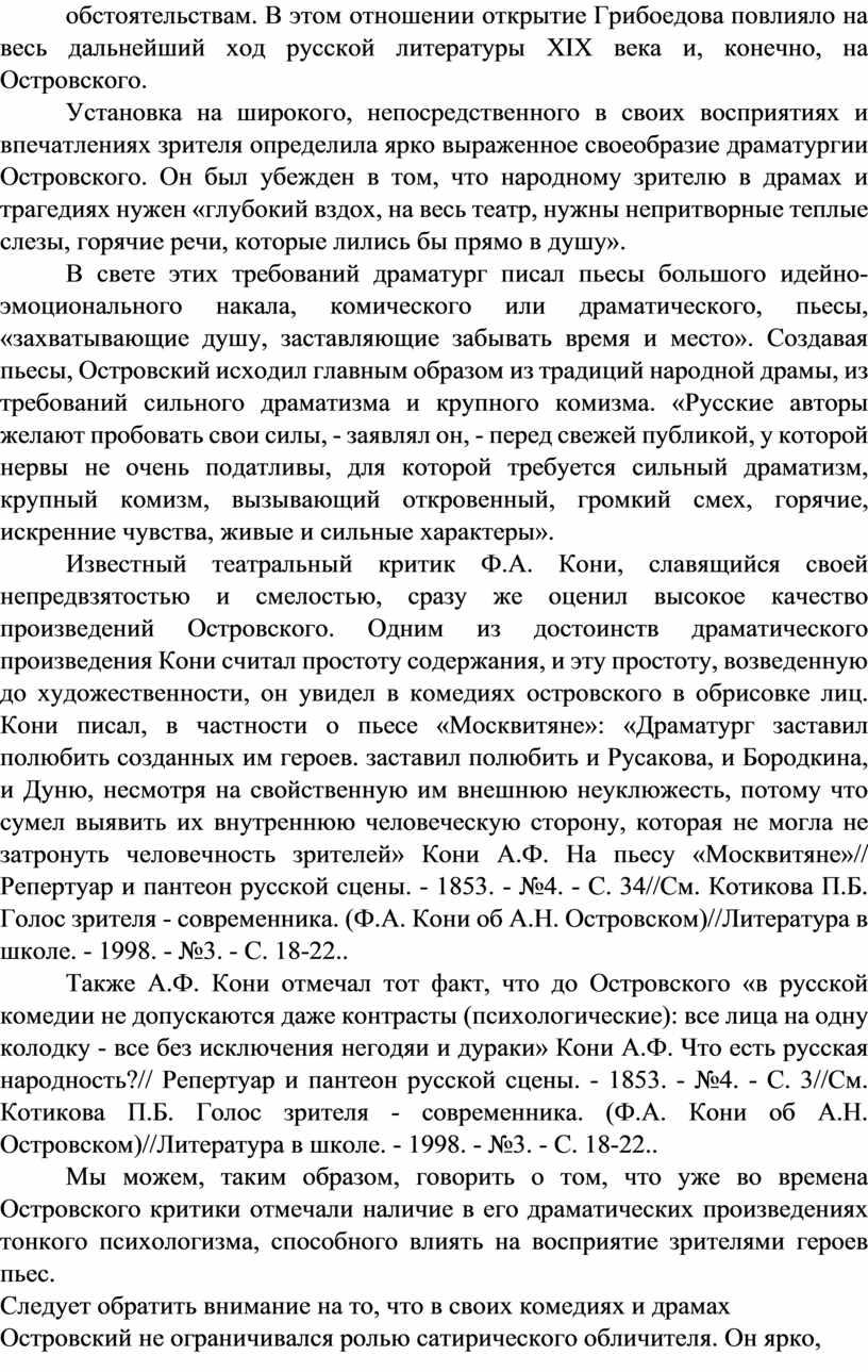 В этом отношении открытие Грибоедова повлияло на весь дальнейший ход русской литературы