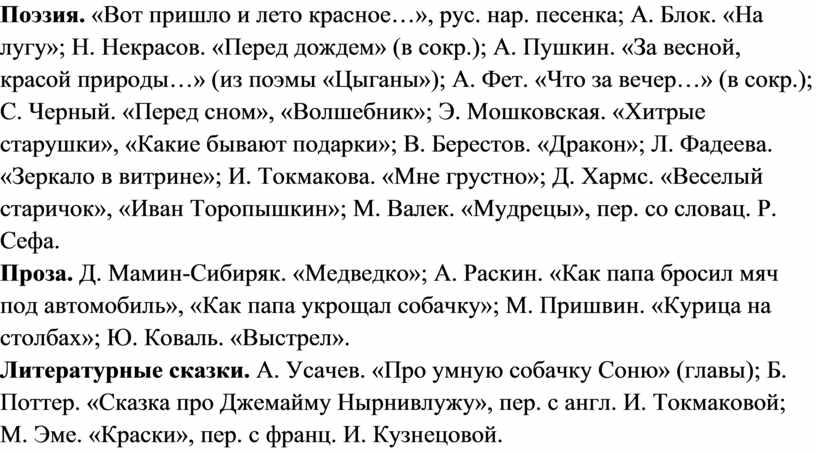 Поэзия. «Вот пришло и лето красное…», рус