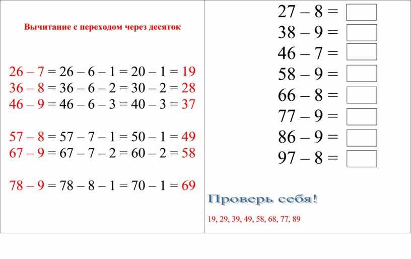 Вычитание с переходом через десяток 26 – 7 = 26 – 6 – 1 = 20 – 1 = 19 36 – 8 = 36…