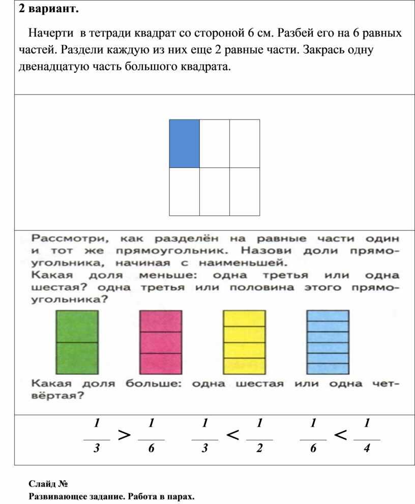 Начерти в тетради квадрат со стороной 6 см