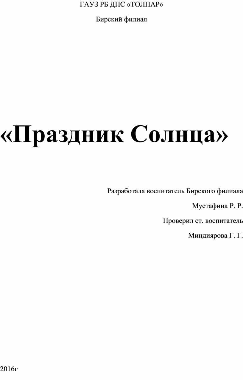 ГАУЗ РБ ДПС «ТОЛПАР» Бирский филиал «Праздник