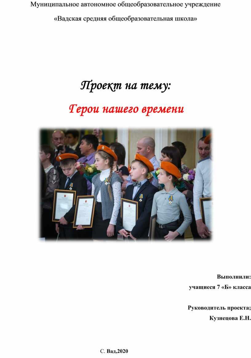 Муниципальное автономное общеобразовательное учреждение «Вадская средняя общеобразовательная школа»