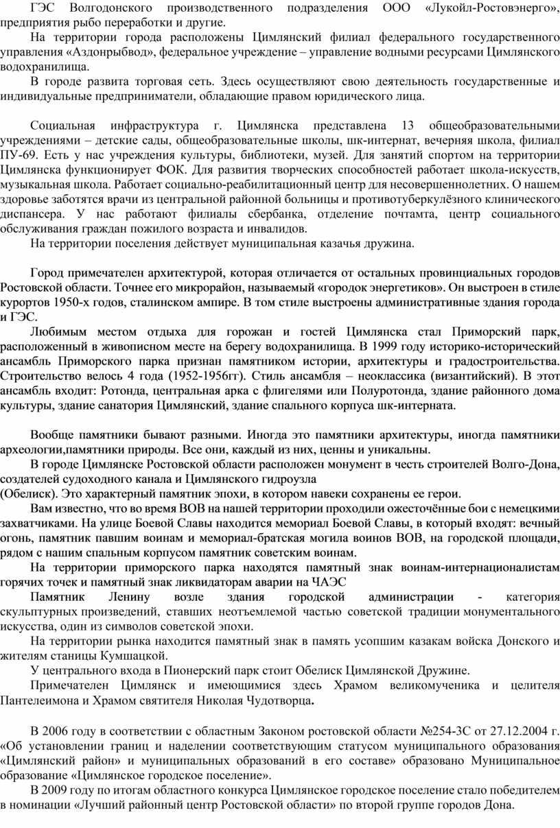 ГЭС Волгодонского производственного подразделения