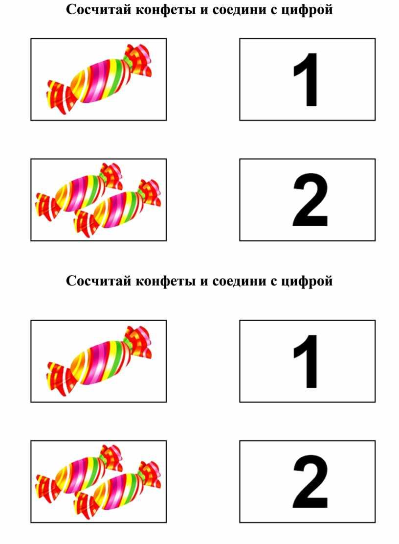 Сосчитай конфеты и соедини с цифрой