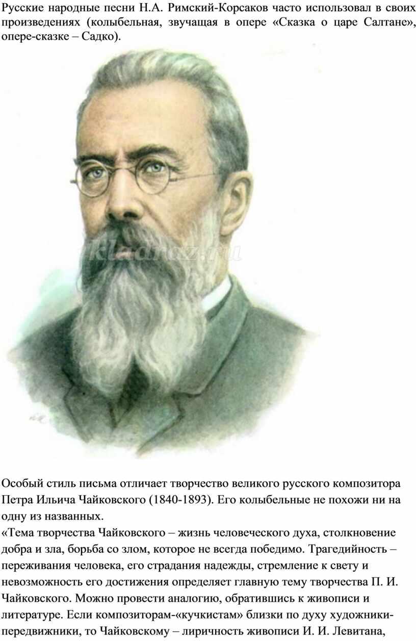 Русские народные песни Н.А. Римский-Корсаков часто использовал в своих произведениях (колыбельная, звучащая в опере «Сказка о царе